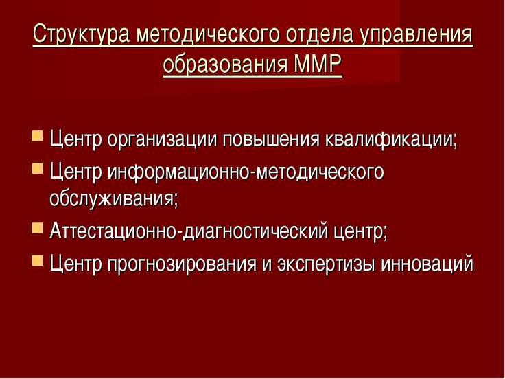 Структура методического отдела управления образования ММР Центр организации п...