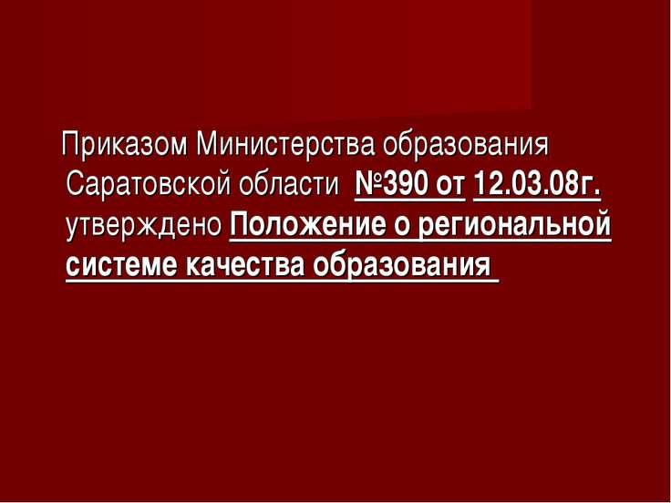 Приказом Министерства образования Саратовской области №390 от 12.03.08г. утве...