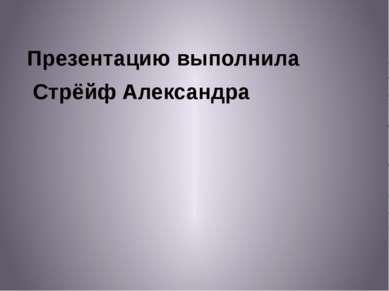 Презентацию выполнила Стрёйф Александра