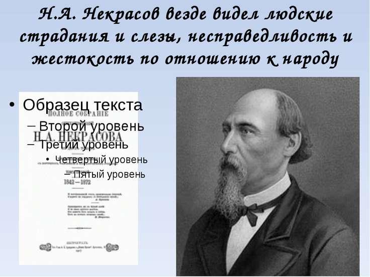 Н.А. Некрасов везде видел людские страдания и слезы, несправедливость и жесто...
