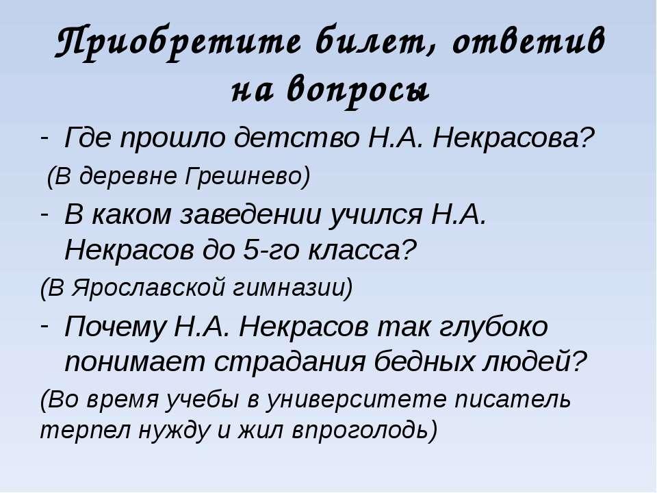 Приобретите билет, ответив на вопросы Где прошло детство Н.А. Некрасова? (В д...