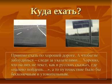 Куда ехать? Приятно ехать по хорошей дороге. А чтобы не заблудиться – следи з...
