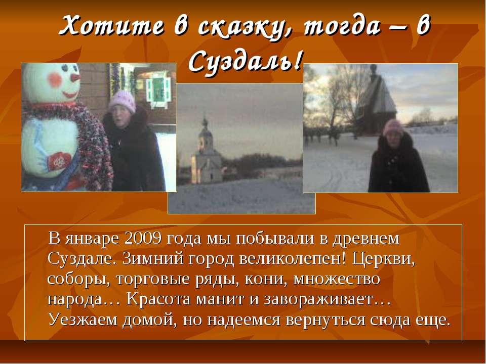 Хотите в сказку, тогда – в Суздаль! В январе 2009 года мы побывали в древнем ...