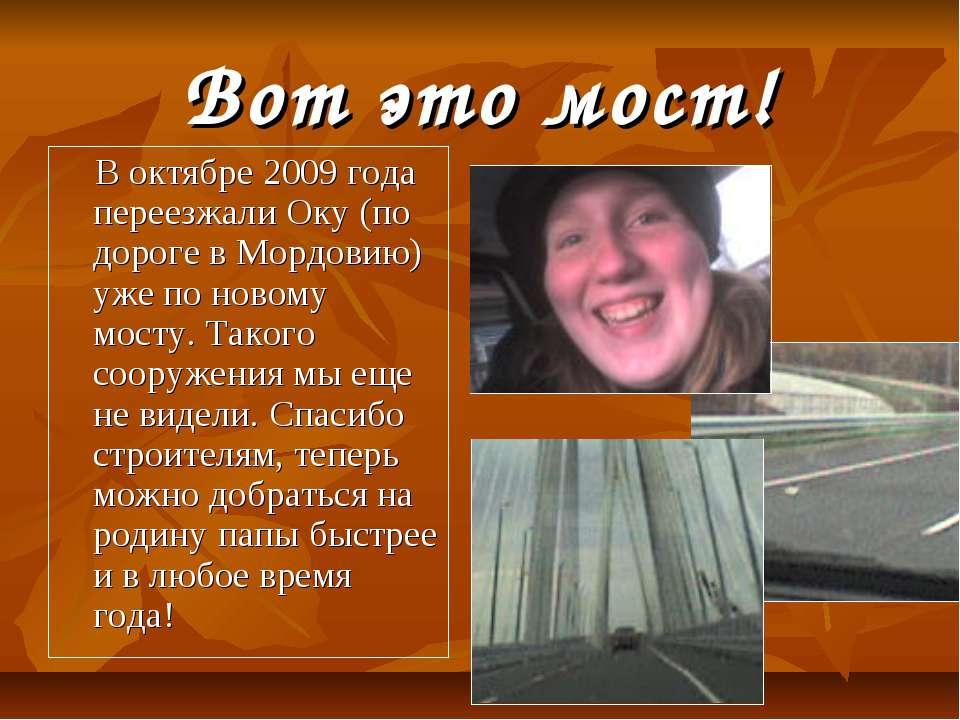 Вот это мост! В октябре 2009 года переезжали Оку (по дороге в Мордовию) уже п...