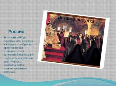 Россия Зе мский собо р с середины XVI до конца XVII века— собрание представи...