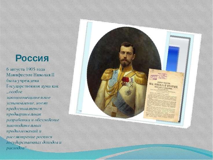 Россия 6 августа 1905 года Манифестом Николая II была учреждена Государственн...