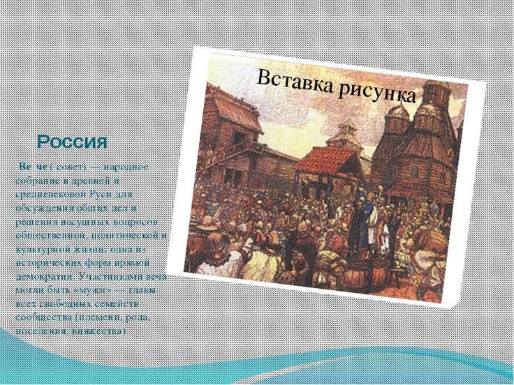Россия Ве че ( совет) — народное собрание в древней и средневековой Руси для ...