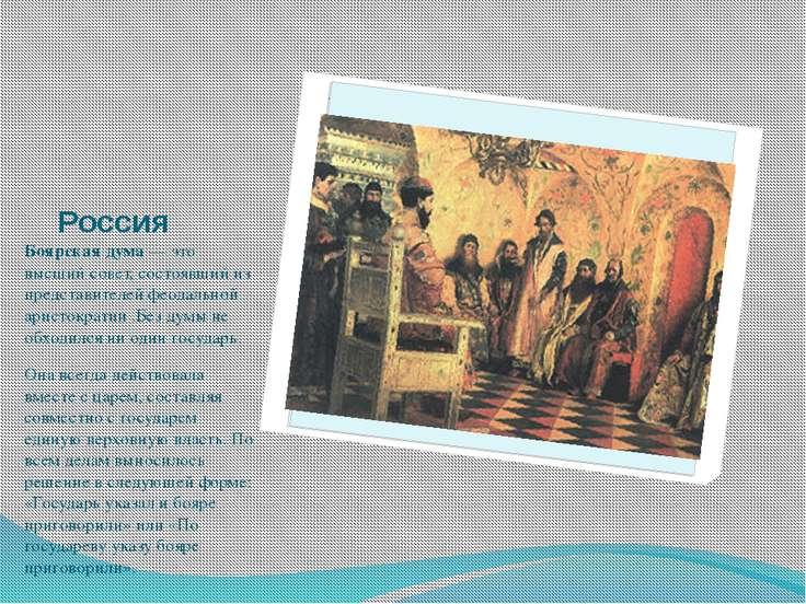 Россия Боярская дума— это высший совет, состоявший из представителей феодаль...