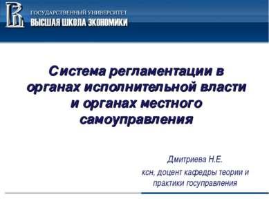 Система регламентации в органах исполнительной власти и органах местного само...