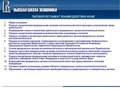 Общие положения Порядок осуществления федеральными органами исполнительной вл...