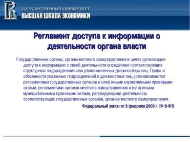 Регламент доступа к информации о деятельности органа власти Государственные о...
