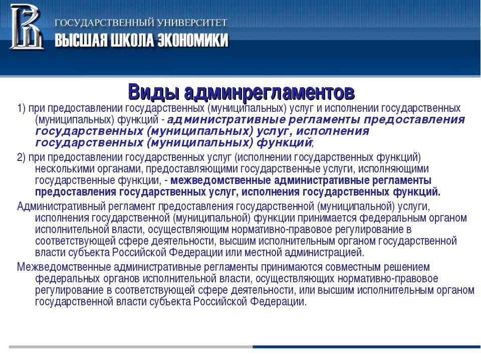 Виды админрегламентов 1) при предоставлении государственных (муниципальных) у...