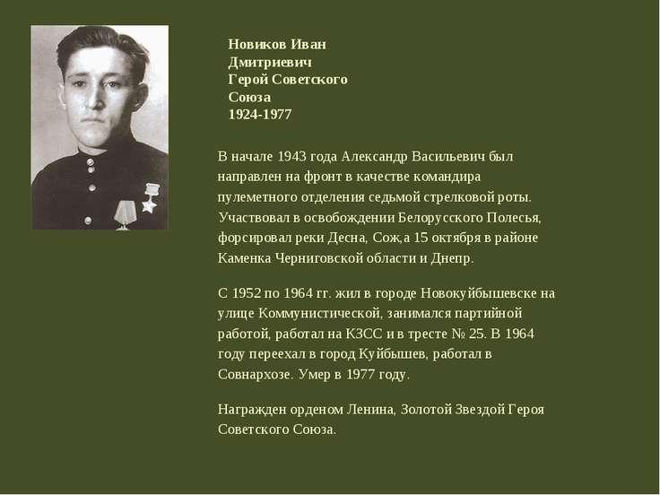 В начале 1943 года Александр Васильевич был направлен на фронт в качестве ком...