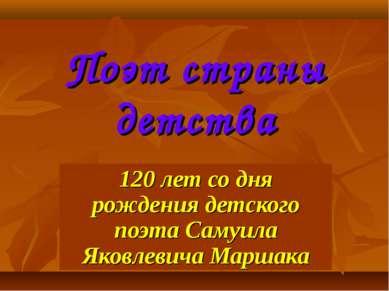 Поэт страны детства 120 лет со дня рождения детского поэта Самуила Яковлевича...