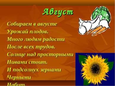 Август Собираем в августе Урожай плодов. Много людям радости После всех трудо...
