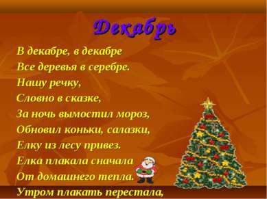 Декабрь В декабре, в декабре Все деревья в серебре. Нашу речку, Словно в сказ...