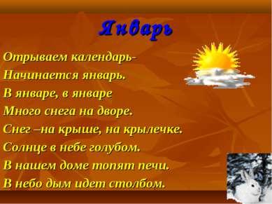 Январь Отрываем календарь- Начинается январь. В январе, в январе Много снега ...