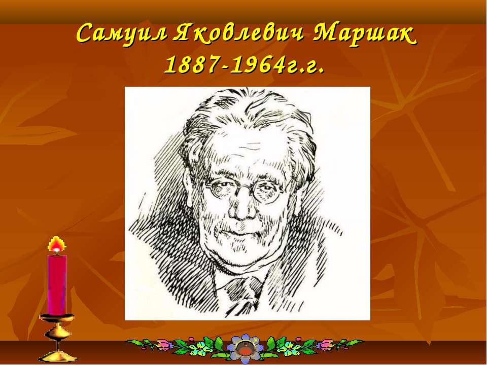 Самуил Яковлевич Маршак 1887-1964г.г.