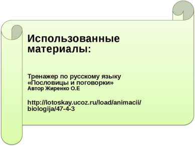 Использованные материалы: Тренажер по русскому языку «Пословицы и поговорки» ...