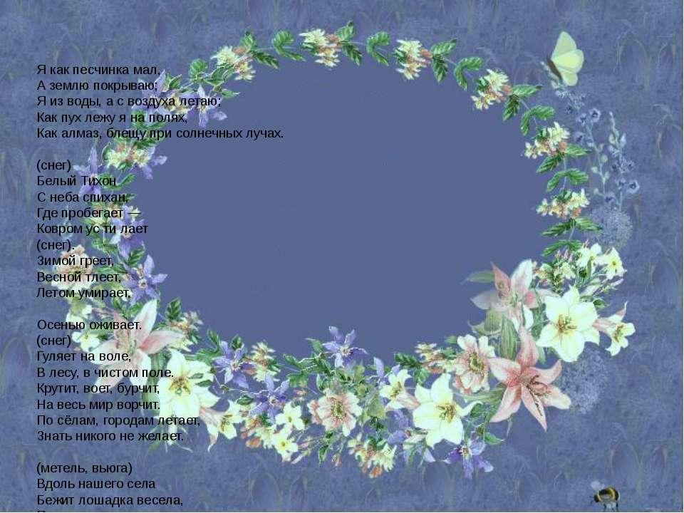 Я как песчинка мал, А землю покрываю; Я из воды, а с воздуха летаю; Как пух л...