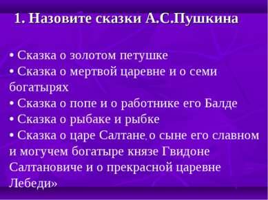 1. Назовите сказки А.С.Пушкина • Сказка о золотом петушке • Сказка о мертвой ...