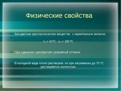 Физические свойства Бесцветное кристаллическое вещество с характерным запахом...