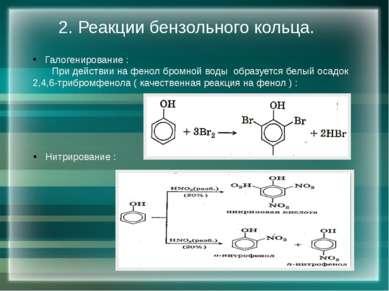 2. Реакции бензольного кольца. Галогенирование : При действии на фенол бромно...
