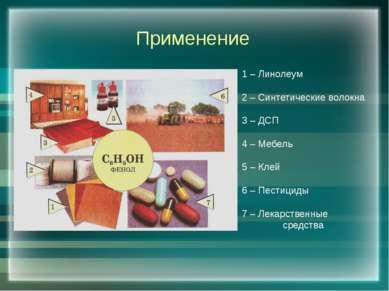 Применение 1 – Линолеум 2 – Синтетические волокна 3 – ДСП 4 – Мебель 5 – Клей...