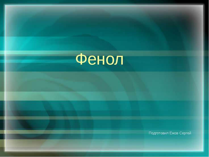 Фенол Подготовил Ежов Сергей