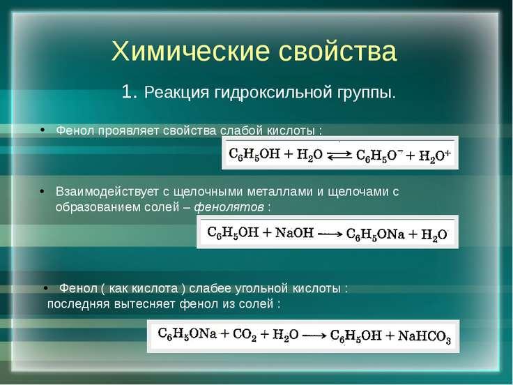 Химические свойства 1. Реакция гидроксильной группы. Фенол проявляет свойства...