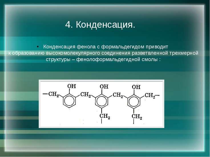 4. Конденсация. Конденсация фенола с формальдегидом приводит к образованию вы...