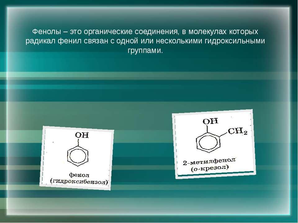 Фенолы – это органические соединения, в молекулах которых радикал фенил связа...