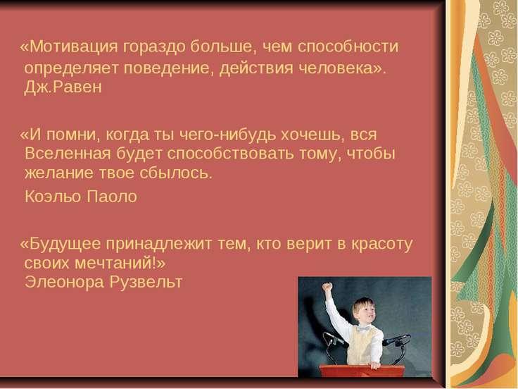 «Мотивация гораздо больше, чем способности определяет поведение, действия чел...
