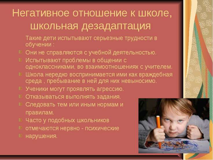 Негативное отношение к школе, школьная дезадаптация Такие дети испытывают сер...