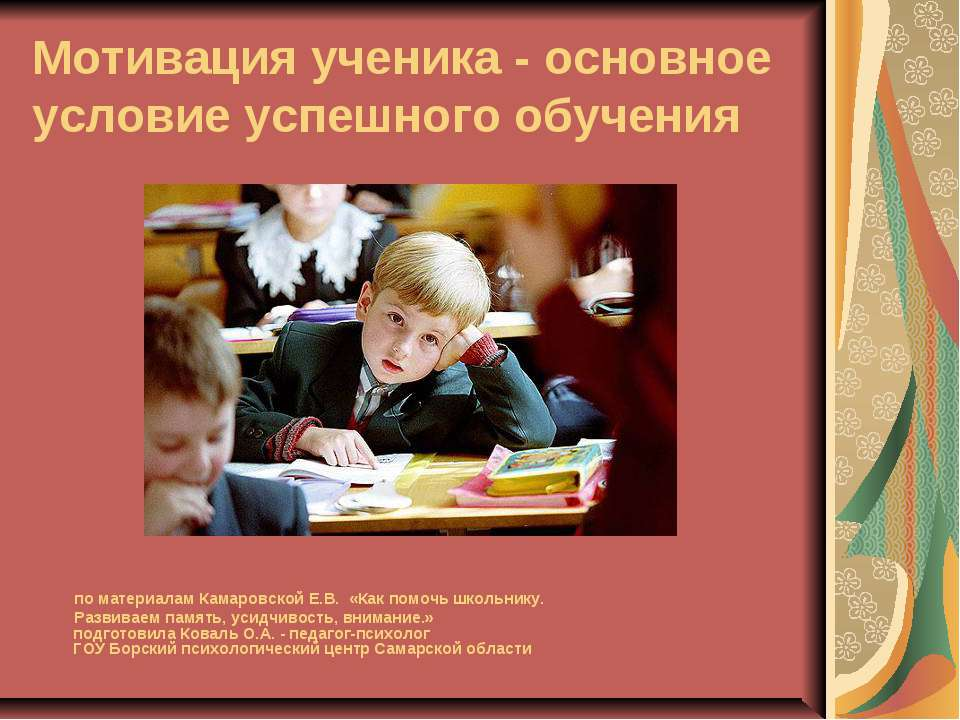 Мотивация ученика - основное условие успешного обучения по материалам Камаров...