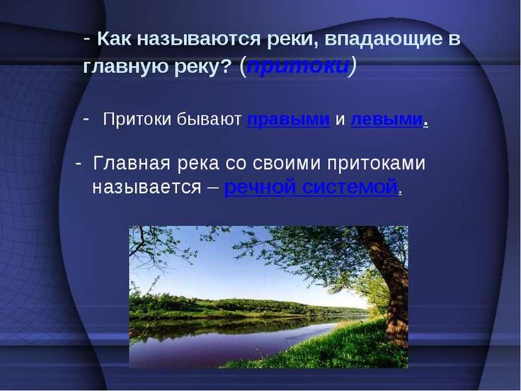 - Как называются реки, впадающие в главную реку? (притоки) Притоки бывают пра...