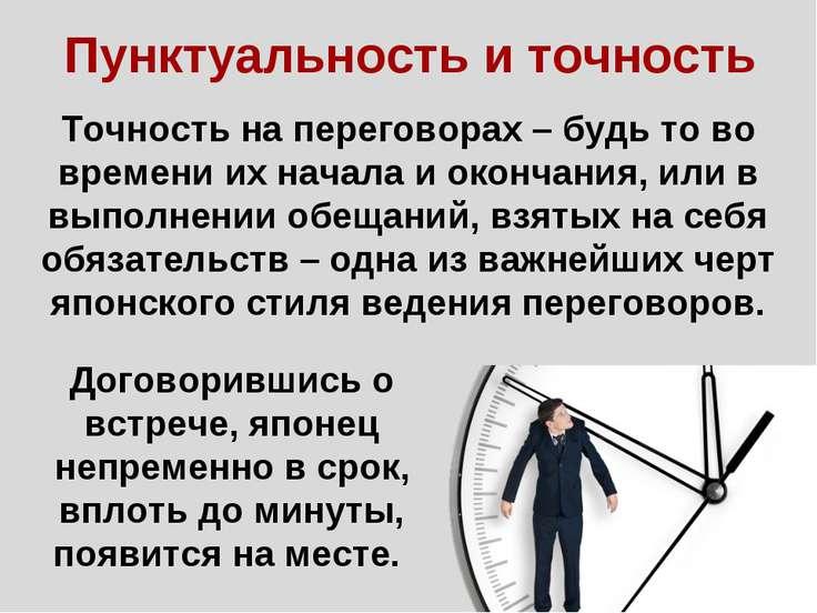 Пунктуальность и точность Точность на переговорах – будь то во времени их нач...