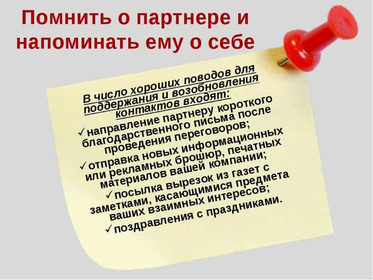 Помнить о партнере и напоминать ему о себе В число хороших поводов для поддер...