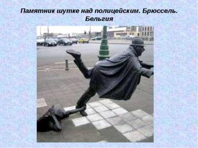 Памятник шутке над полицейским. Брюссель. Бельгия