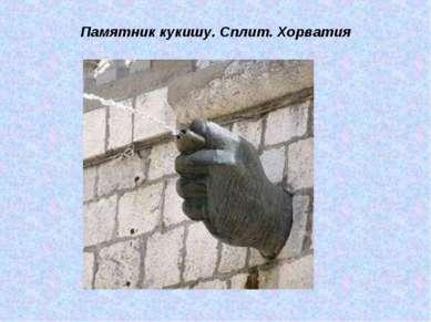 Памятник кукишу. Сплит. Хорватия