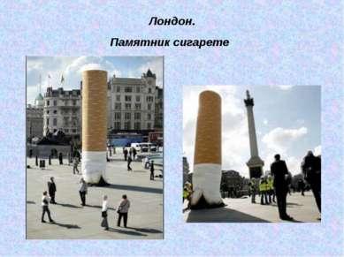 Лондон. Памятник сигарете
