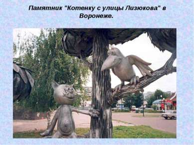 """Памятник """"Котенку с улицы Лизюкова"""" в Воронеже."""