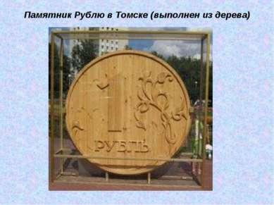 Памятник Рублю в Томске (выполнен из дерева)