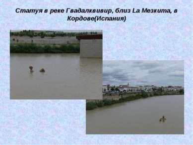 Статуя в реке Гвадалквивир, близ La Мезкита, в Кордове(Испания)