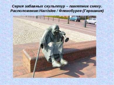 Серия забавных скульптур – памятник смеху. Расположение:Harrislee / Фленсбург...