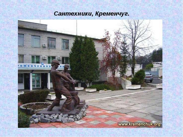Сантехники, Кременчуг.