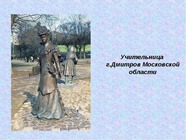 Учительница г.Дмитров Московской области