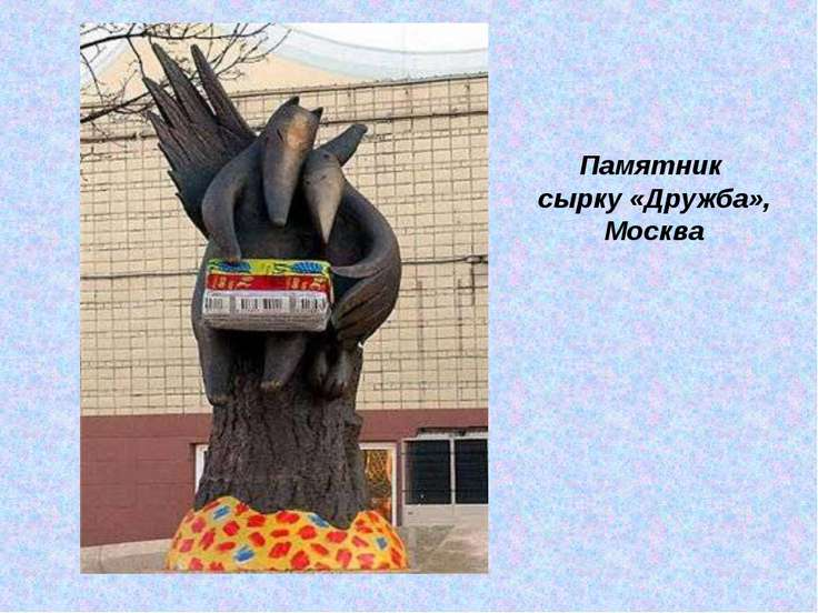 Памятник сырку «Дружба», Москва