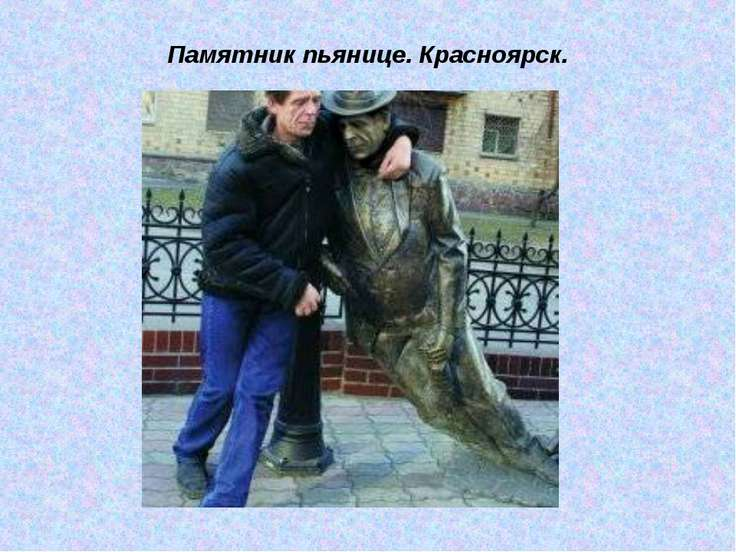 Памятник пьянице. Красноярск.