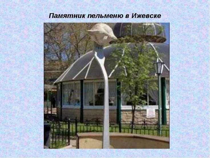 Памятник пельменю в Ижевске